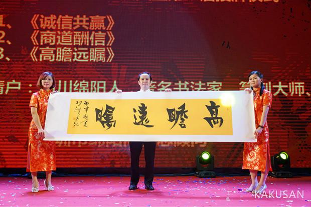 深圳市绵阳商会三年庆典慈善拍卖新亮点 金秋助学失学童