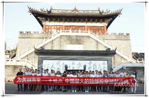 卡酷尚2016年员工春季生日会暨第三届拔河比赛