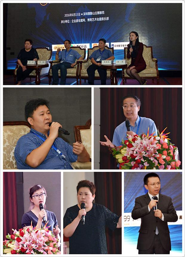 热烈祝贺首届企业家收藏投资深圳论坛取得圆满成功