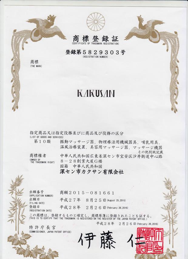 """祝贺""""卡酷尚""""成功取得日本商标注册证书"""
