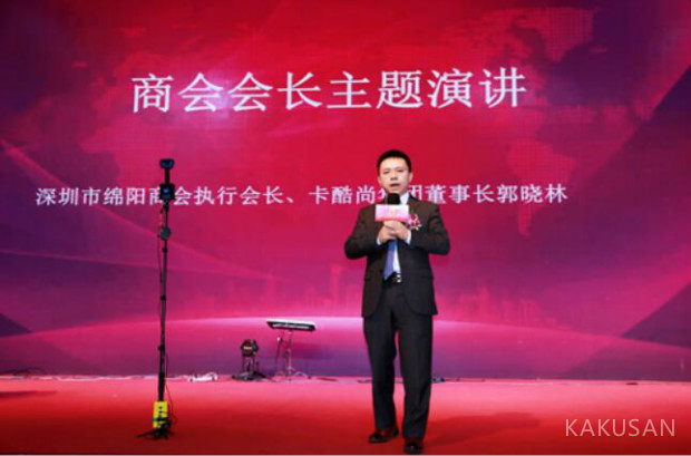 内江商会(筹)暨首届发展高峰论坛和2017新春年会卡酷尚郭晓林作主题演讲