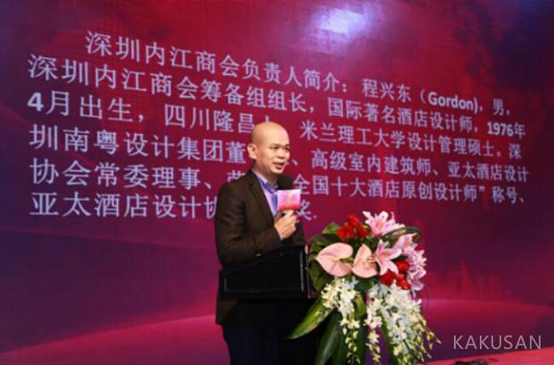 深圳内江商会(筹)暨首届发展高峰论坛和2017新春年会