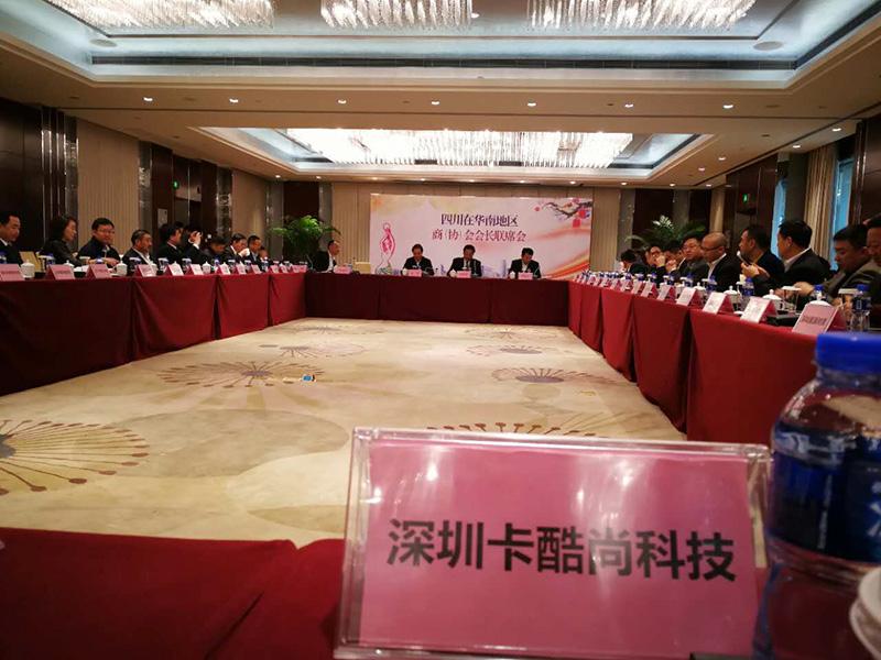 热烈祝贺卡酷尚荣获四川在华南地区优秀企业