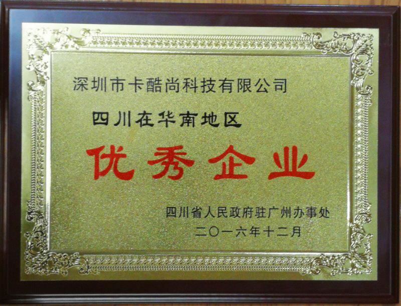 """热烈祝贺卡酷尚荣获四川在华南地区""""优秀企业""""称号"""