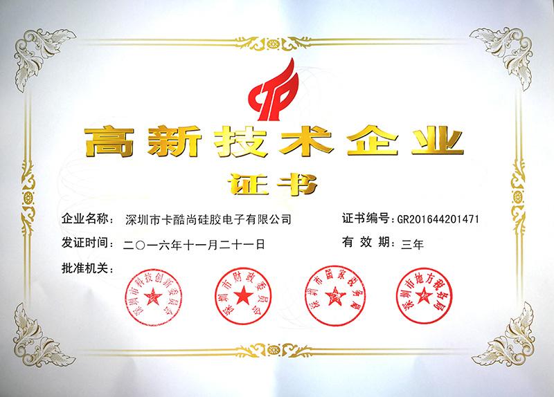 热烈祝贺卡酷尚荣获高新技术企业认证