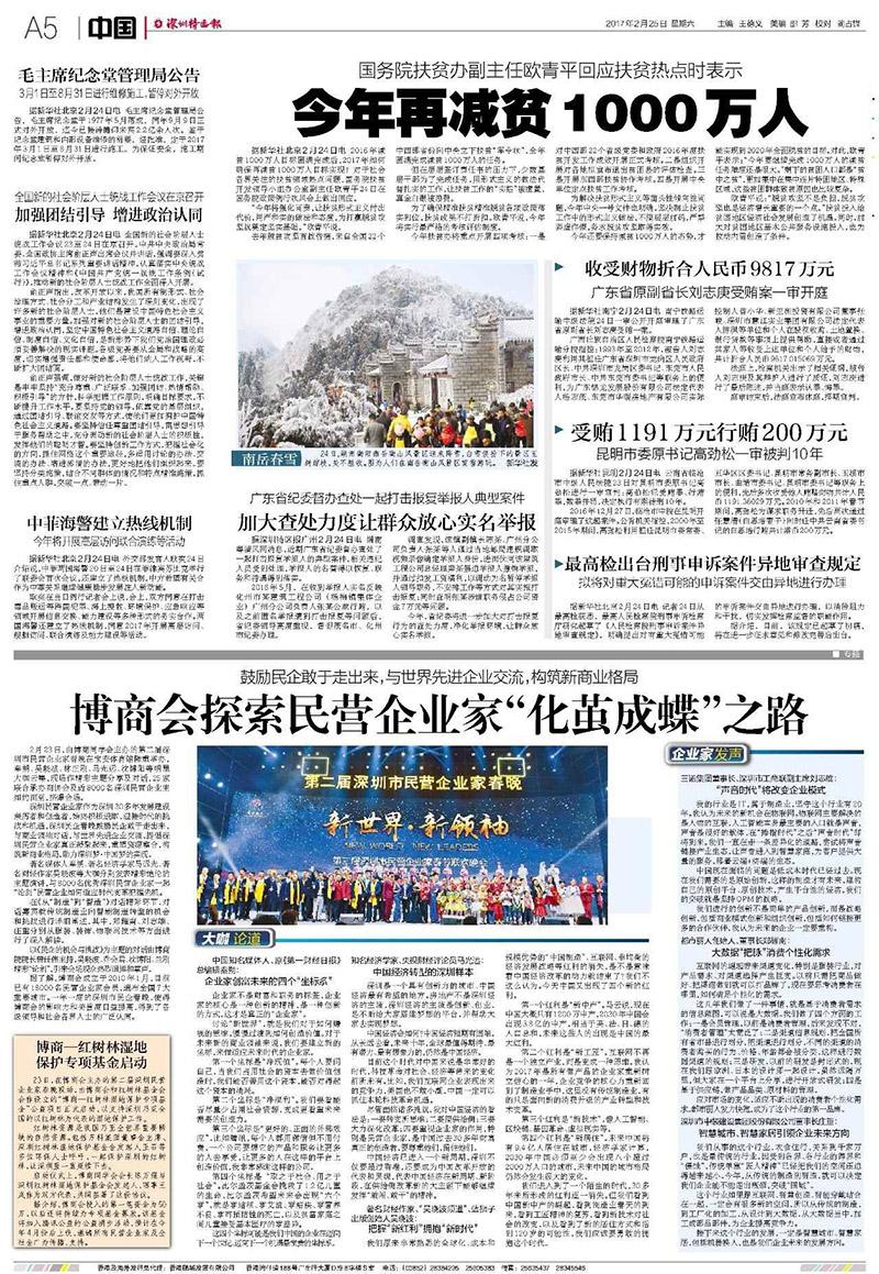 """深圳特区报:博商会探索民营企业家""""化茧成蝶""""之路"""