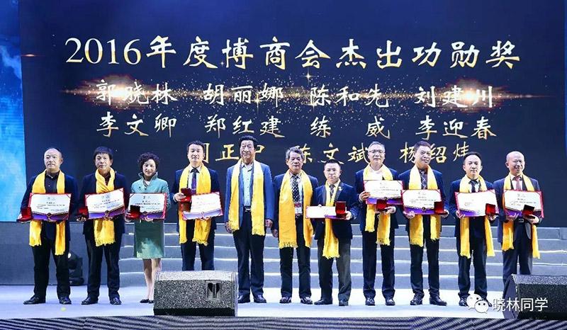 卡酷尚郭晓林荣获2016博商杰出功勋奖