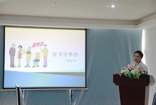 卡酷尚企业文化第一期第三次读书分享会
