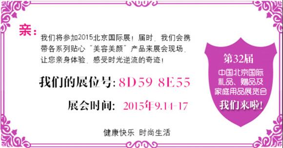 卡酷尚诚与您相约2015北京国际展会!
