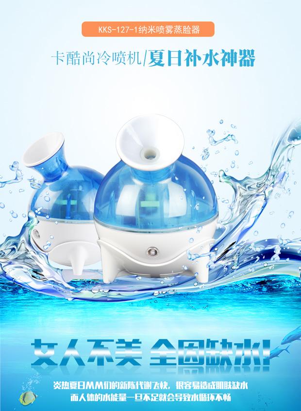 卡酷尚最新产品·冷喷蒸脸器