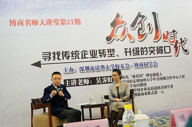 博商名师大讲堂—吴霁虹教授:传统企业如何转型、升级