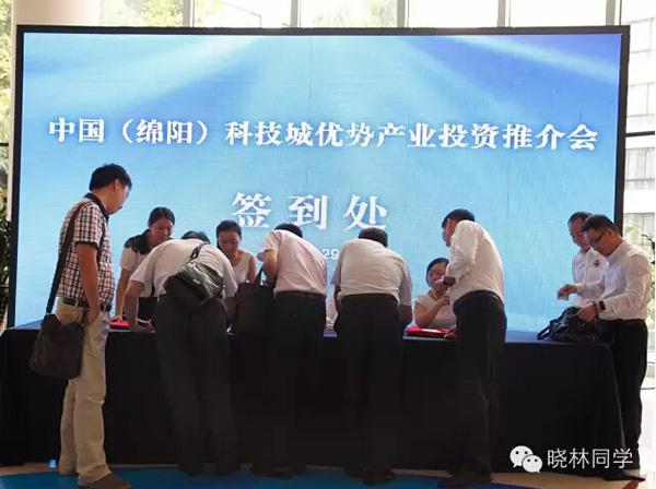 绵阳商会成员现场签到墙签名