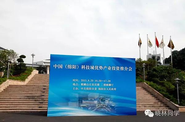 卡酷尚创始人郭晓林受邀参加绵阳优势产业投资推介会