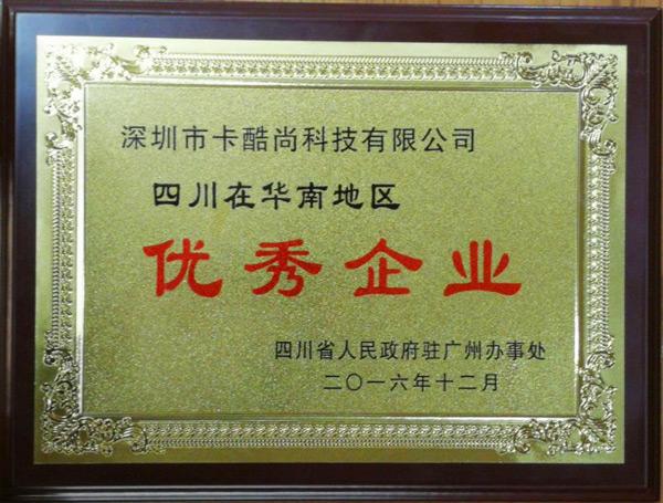 """热烈庆祝卡酷尚荣获四川在华南地区""""优秀企业""""称号"""