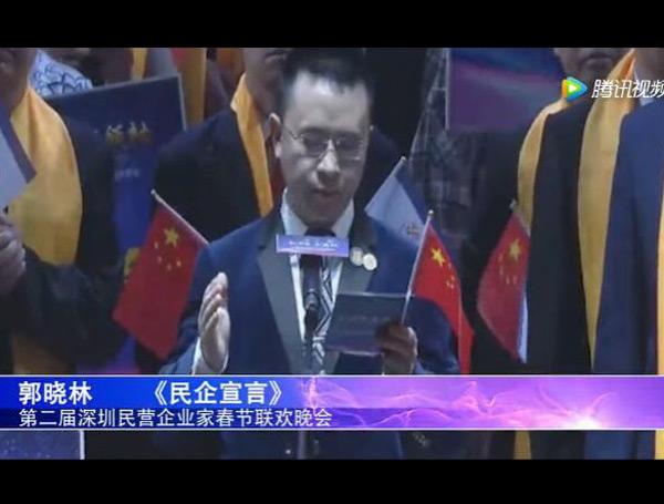 【视频】第二届深圳民营企业家春晚—《民企宣言》