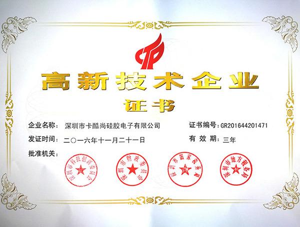 热烈祝贺卡酷尚荣获国家高新技术企业认证
