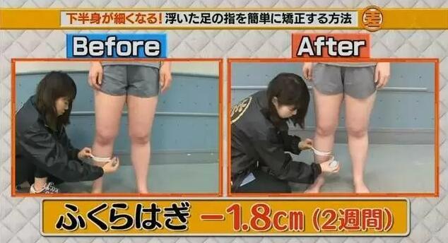 瘦腿的有效方法
