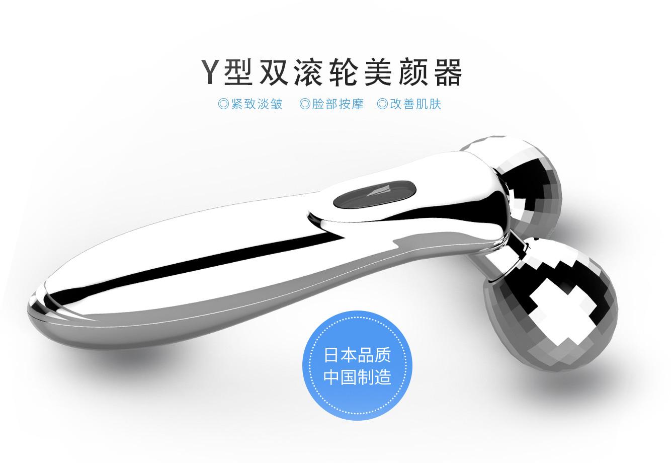 太阳能微电流美颜器 瘦腿瘦身Y型按摩器 KB-213