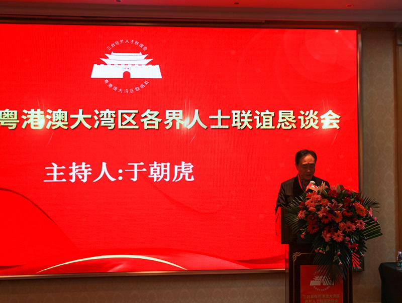 热烈祝贺卡酷尚创始人郭晓林当选三台在外人才联谊会粤港澳大湾区联络处主任