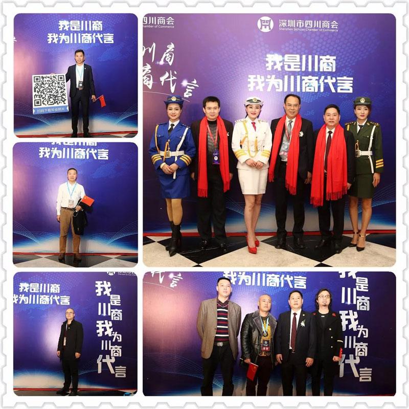 深圳市四川商会2018迎春晚会会员签到
