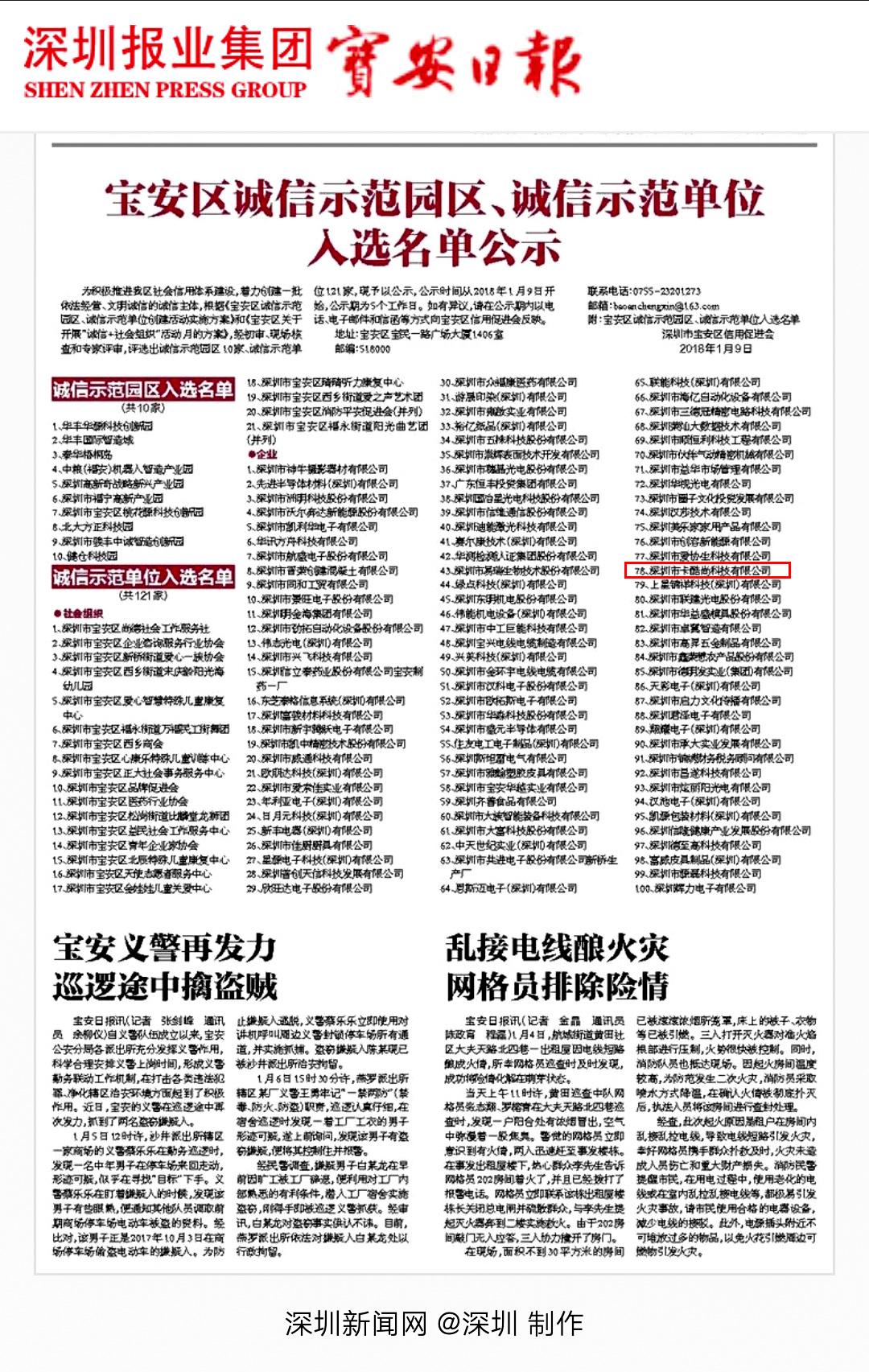 """热烈祝贺卡酷尚荣获深圳市宝安区""""诚信示范单位""""称号"""