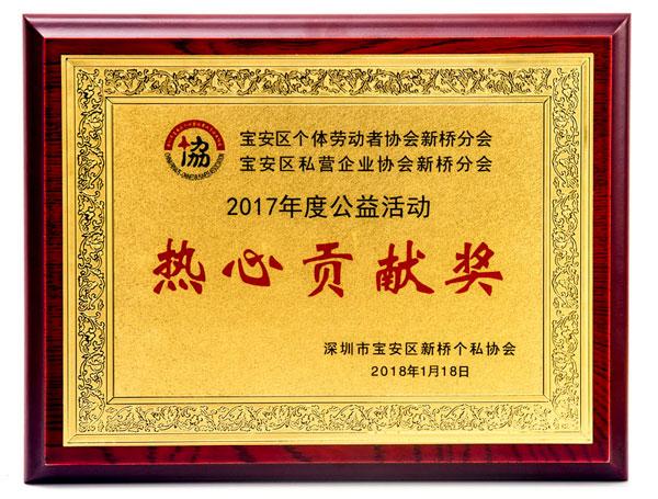 """卡酷尚荣获2017年度公益活动""""热心贡献奖"""""""