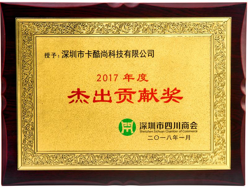 卡酷尚荣获四川商会2017年度杰出贡献奖