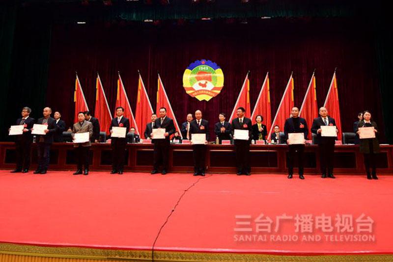 政协三台县第十四届委员会第三次会议召开第四次全体会议暨2018年政协工作会议