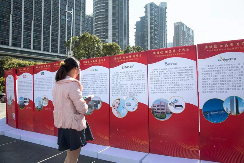 第六届全国品牌故事大赛(深圳赛区)活动启动仪式
