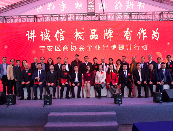 """深圳·宝安""""讲诚信 树品牌 有作为--商协会企业品牌提升行动""""隆重举行"""