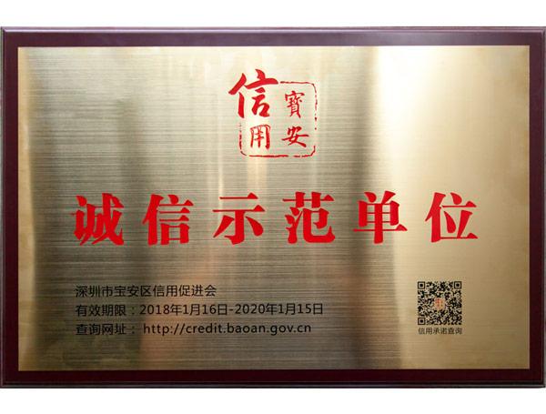 热烈祝贺卡酷尚获2018年深圳市宝安区诚信示范单位