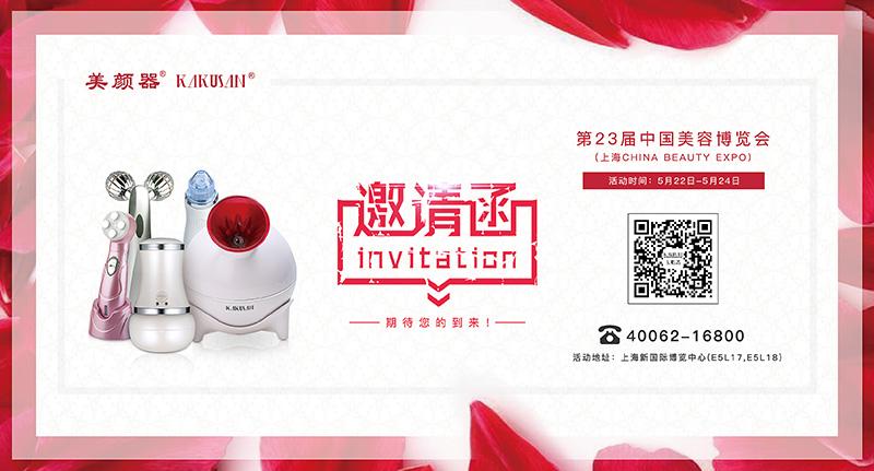 第23届中国美容博览会(上海CHINA BEAUTY EXPO)KAKUSAN 邀请