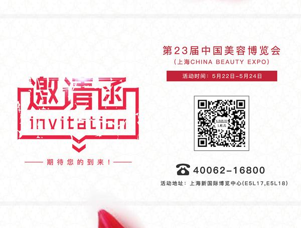 卡酷尚与您相约第23届中国美容博览会