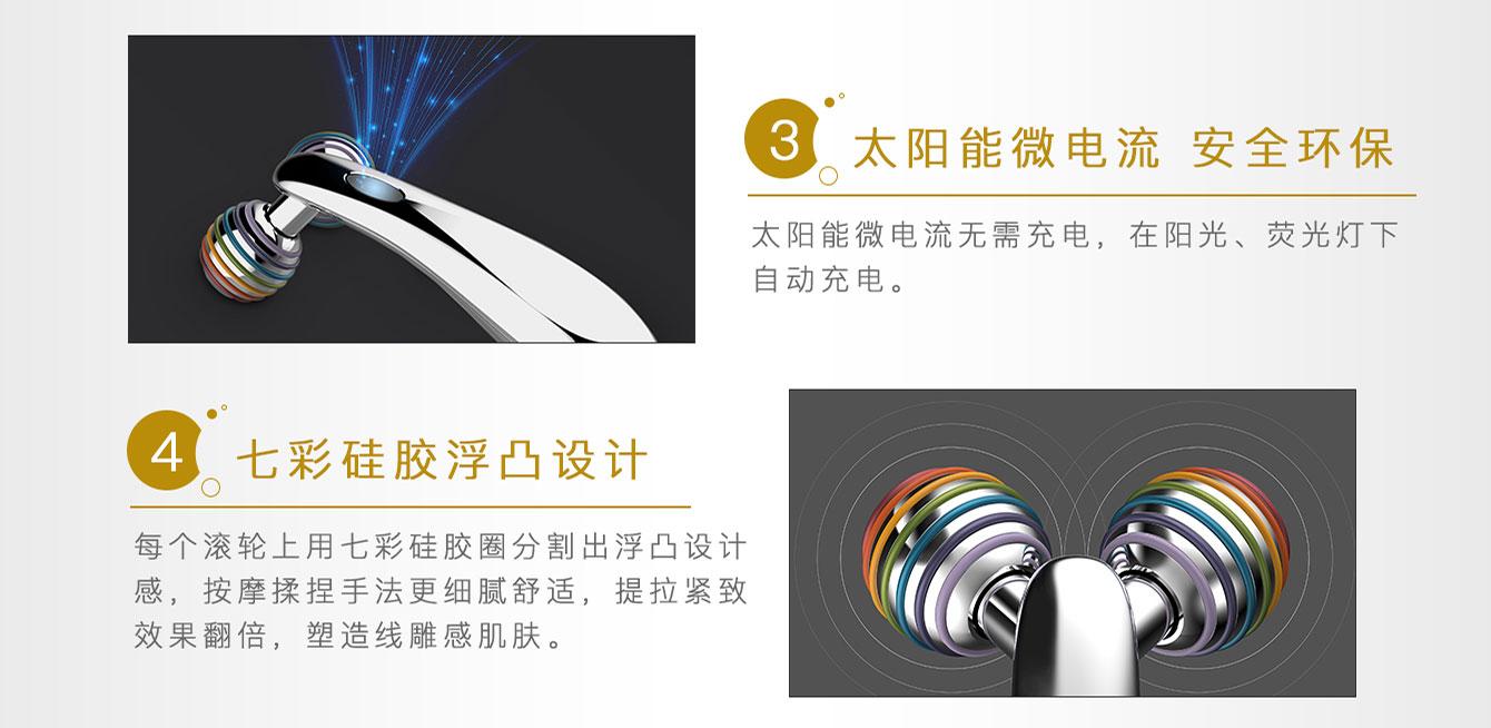 微电流七彩虹双滚轮美颜器按摩器 六大优势