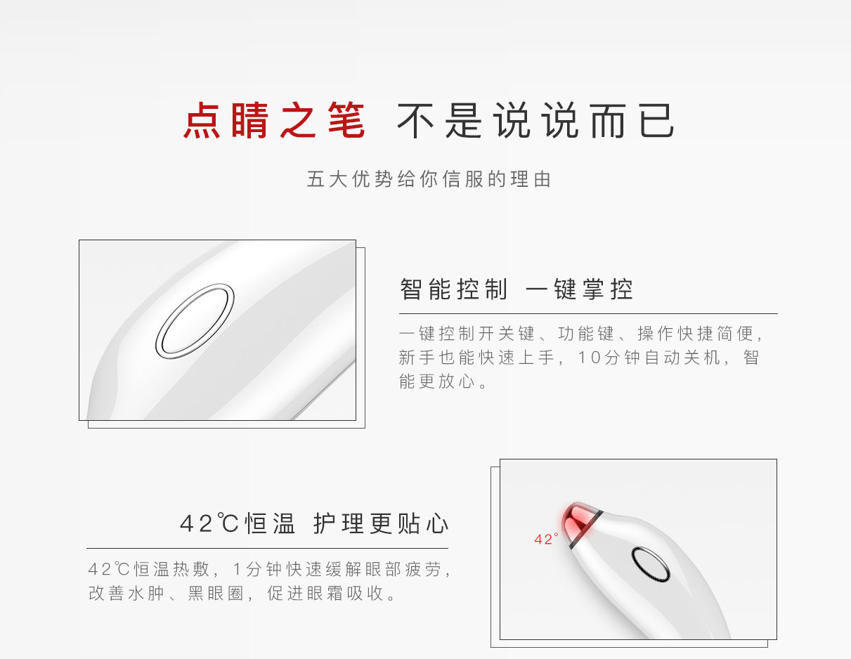 卡酷尚彩光美眼仪 KKS-142使用方法