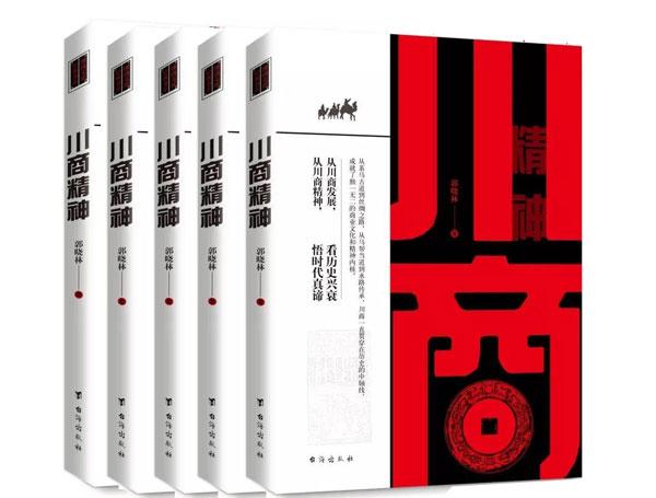 卡酷尚创始人郭晓林先生与他的新书《川商精神》