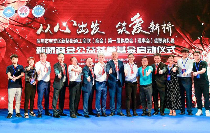深圳市宝安区新桥街道工商联(商会)第一届执委会(理事会)就职典礼暨新桥商会公益慈善基金启动仪式。