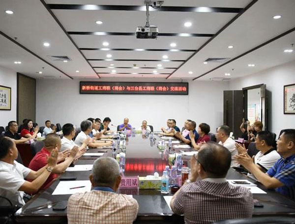 三台县工商联考察团来访新桥街道工商联(商会)考察交流