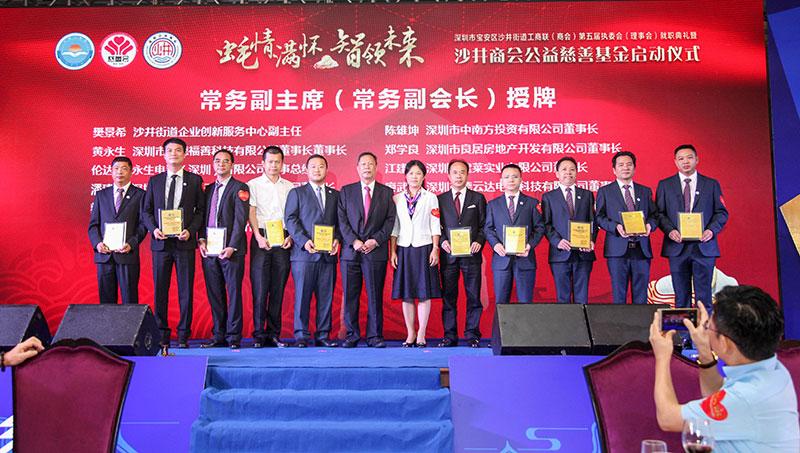 樊景希、陈雄坤、黄永生、卡酷尚董事长郭晓林先等11人当选为常务副主席(常务副会长)。