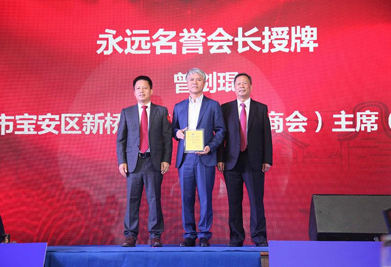 授予宝安区政协委员、新桥街道工商联(商会)主席(会长)曾剑琨为永远名誉会长。