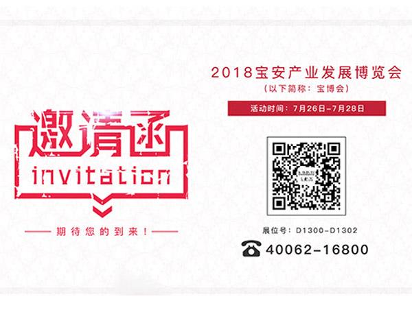 诚挚邀请您参加2018第三届宝安产业发展博览会