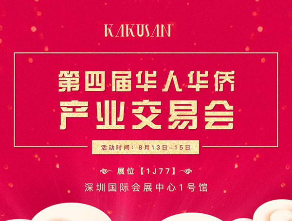 与您相约深圳会展中心 第四届华人华侨产业交易会