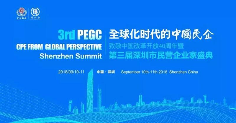 倒计时丨9月10日卡酷尚联合主办第三届深圳民企盛典即将开幕!