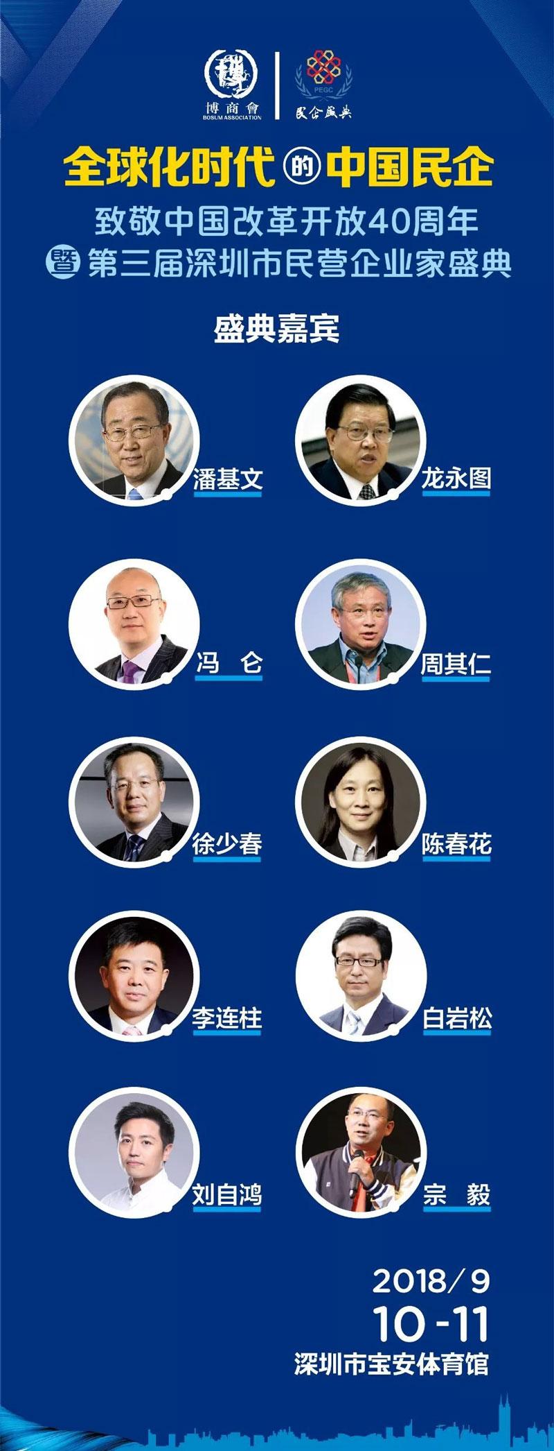倒计时丨9月10日卡酷尚联合主办第三届深圳民企盛典邀请嘉宾