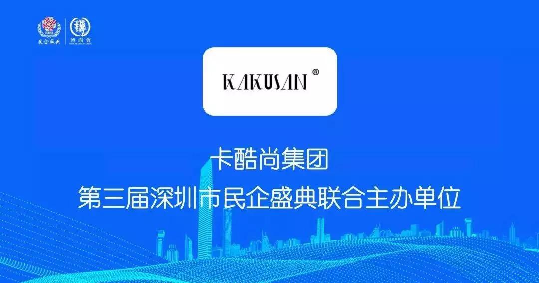 倒计时丨9月10日卡酷尚联合主办第三届深圳民企盛典
