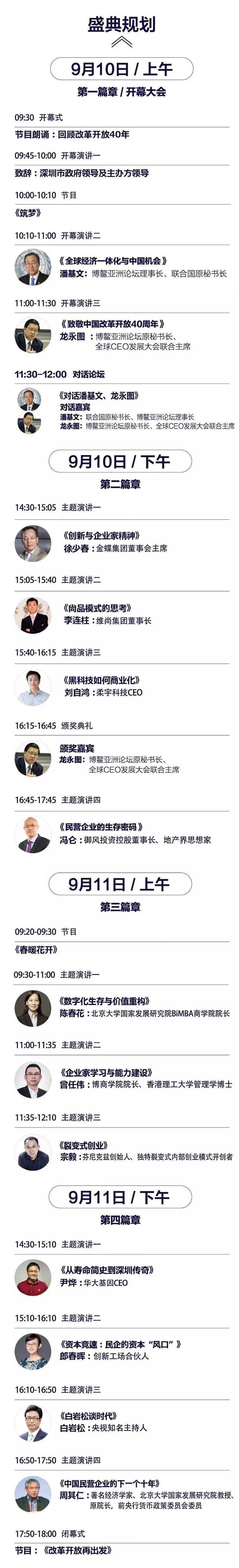 第三届民企盛典节目时间表