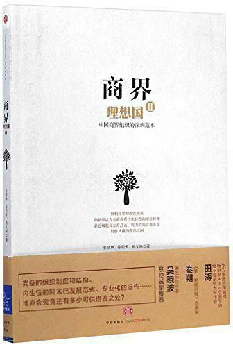 郭晓林文学作品:商界理想国II