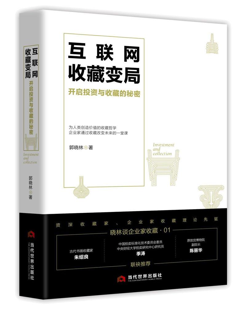 郭晓林文学作品:互联网收藏变局