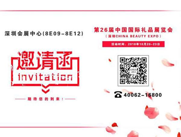 卡酷尚与您相约第26届中国(深圳)国际礼品展