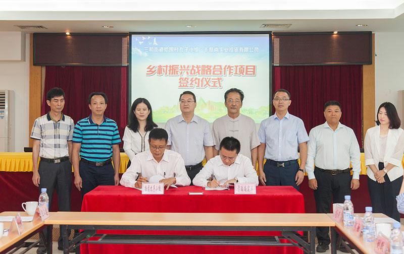 卡酷尚集团董事长郭晓林与拾围村九子小组王汉忠进行签约